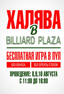 Халява в Billiard Plaza