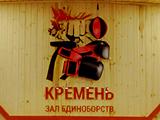 Кремень, центр единоборств