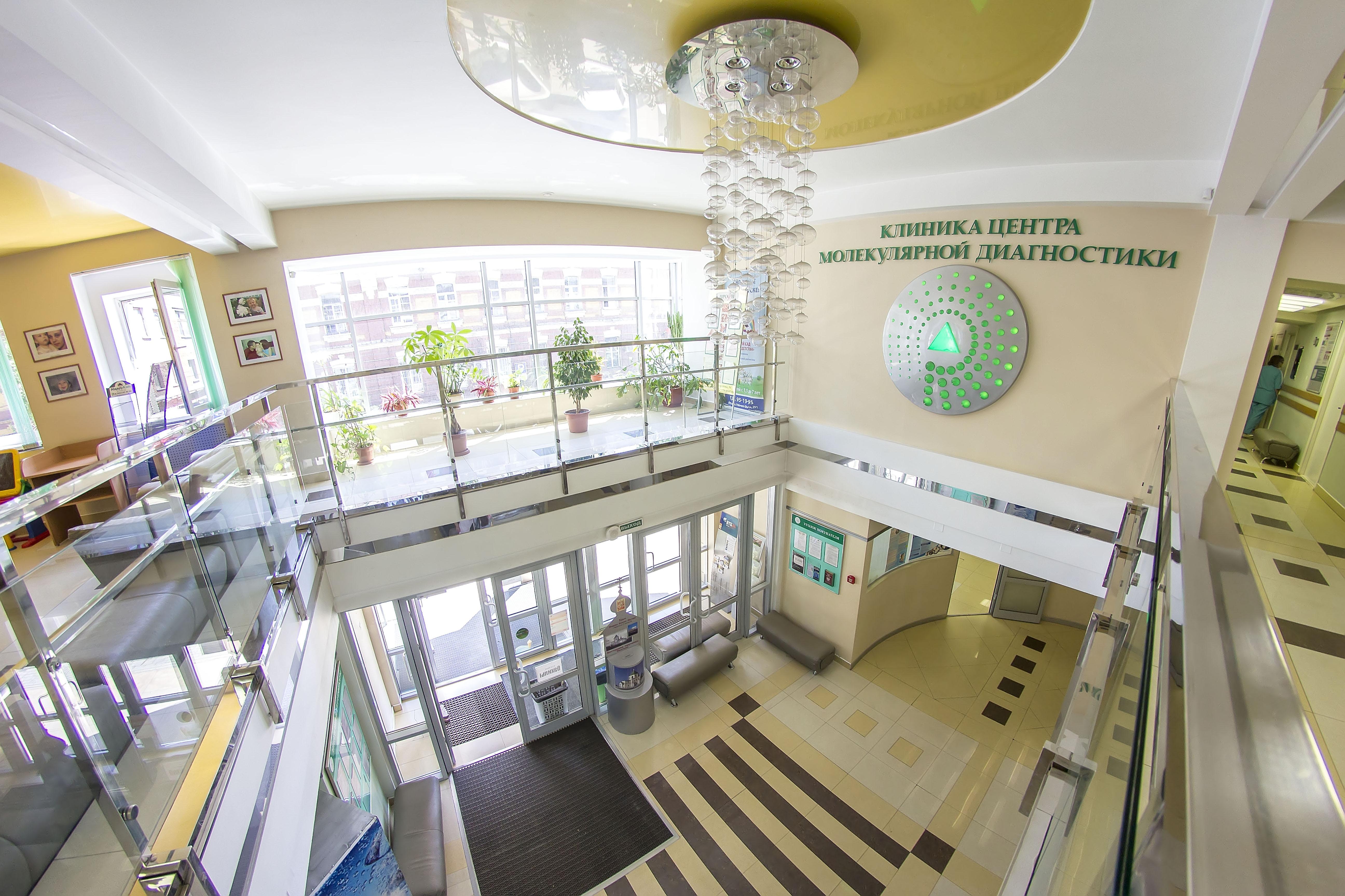 Центр молекулярной диагностики, ООО