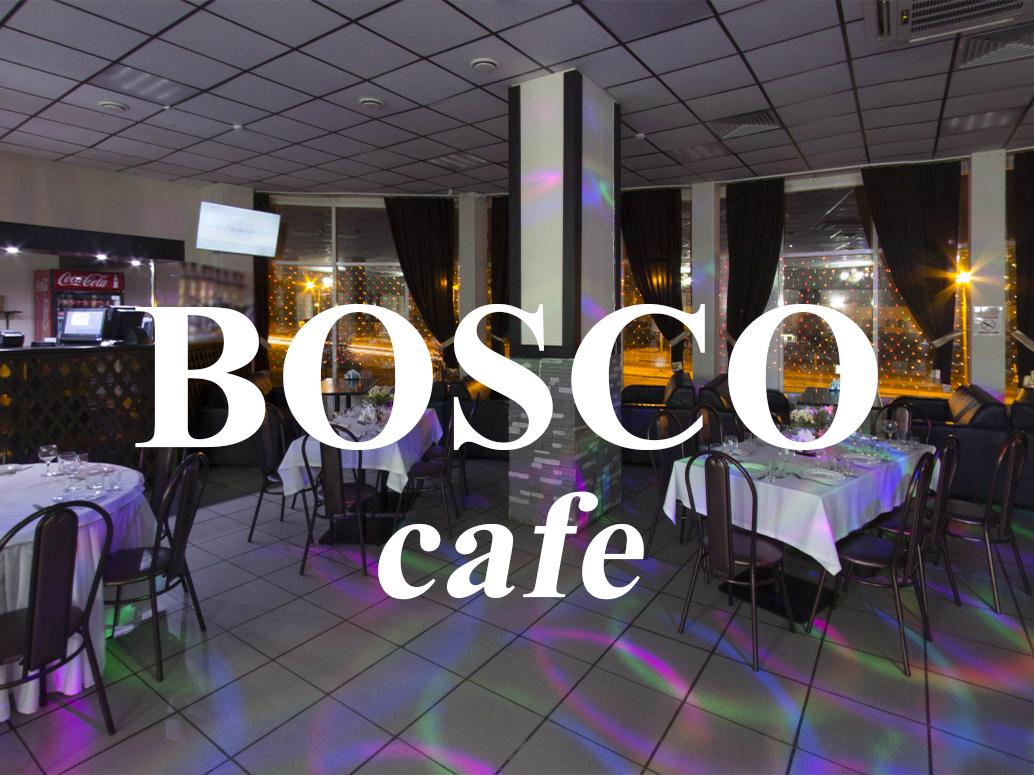Кафе Боско / Bosco