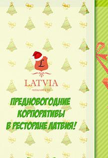 Новогодние корпоративы в ресторане Латвия