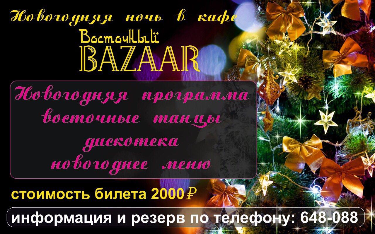 Новогодняя ночь в кафе Восточный Bazaar