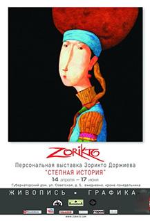 Персональная выставка Зорикто Доржиева «Степная история»