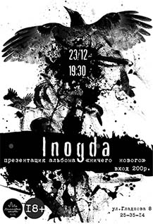 INOGDA - Презентация альбома