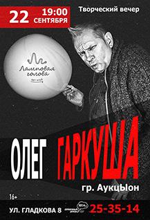 Творческий вечер Олега ГАРКУША