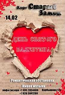 День всех влюбленных в «Старом Замке».