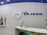 Делайт, стоматологический центр