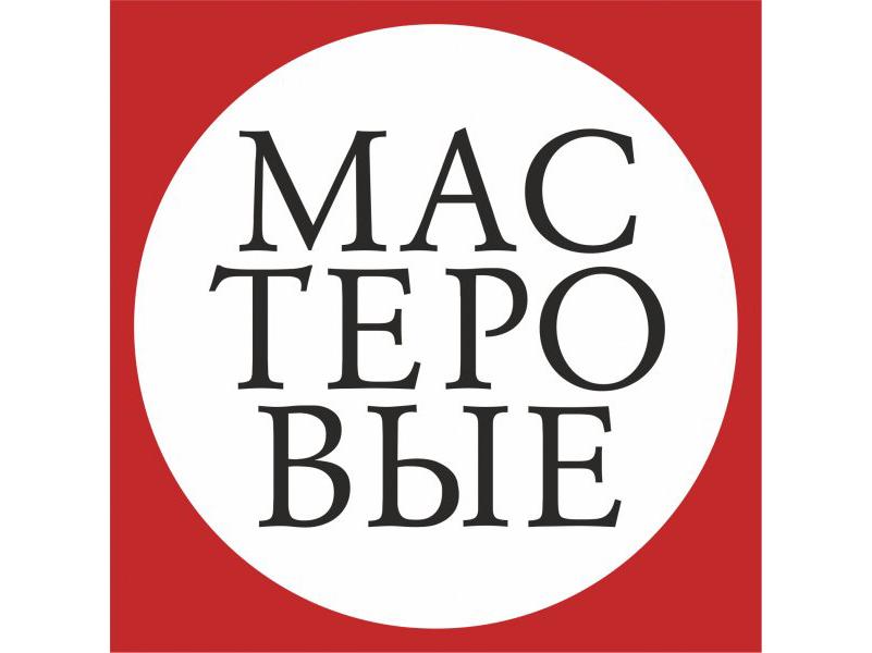 Мастеровые. Русский драматический театр