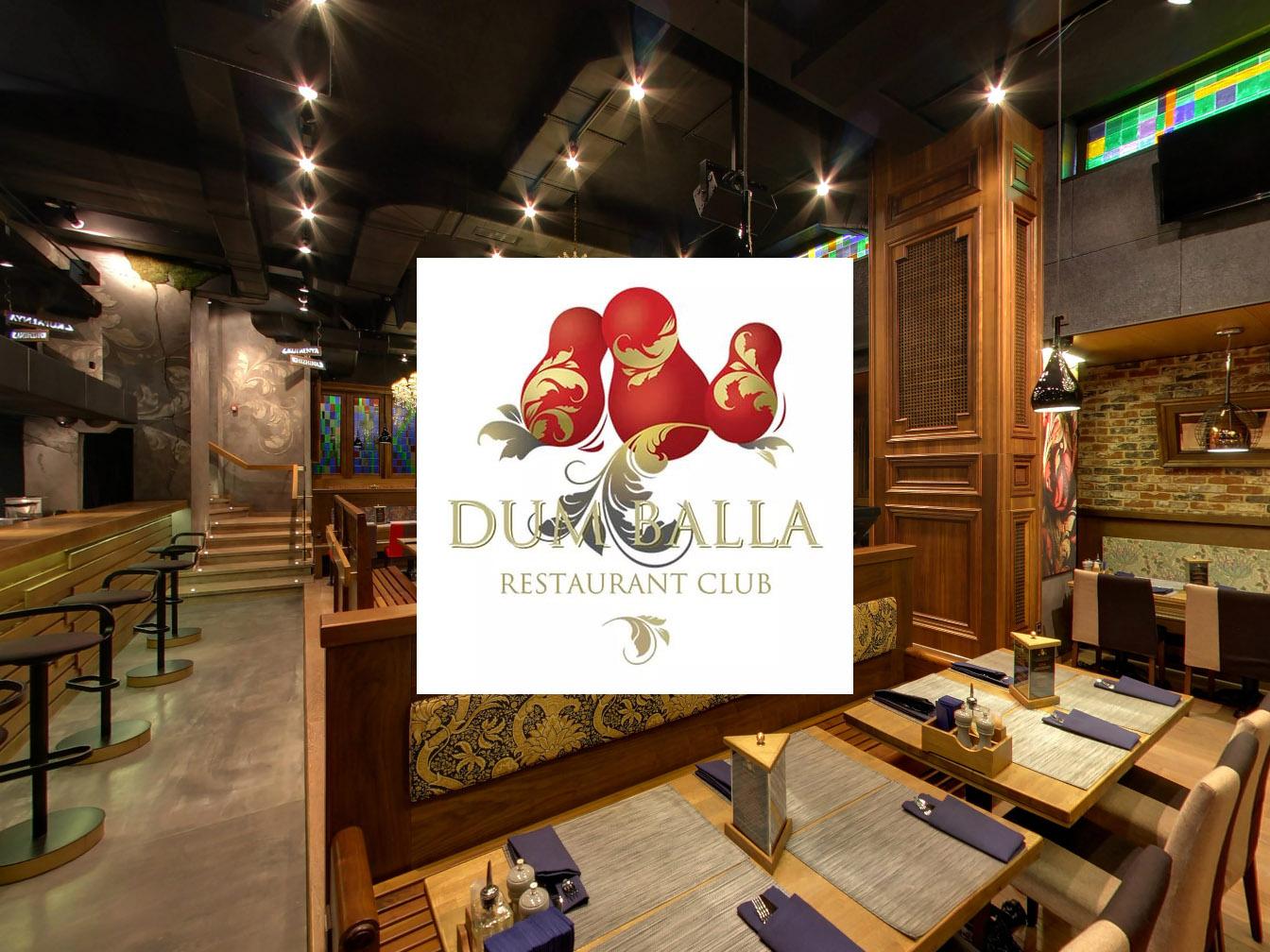 Ресторан Dum Balla