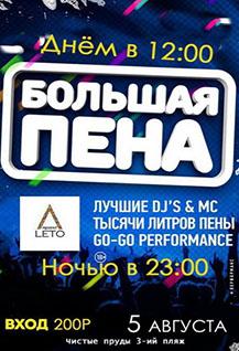 Вечеринка «Большая пена»