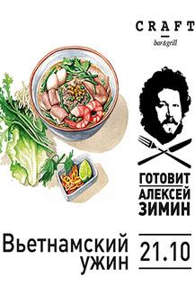 Вьетнамский ужин с Алексеем Зиминым
