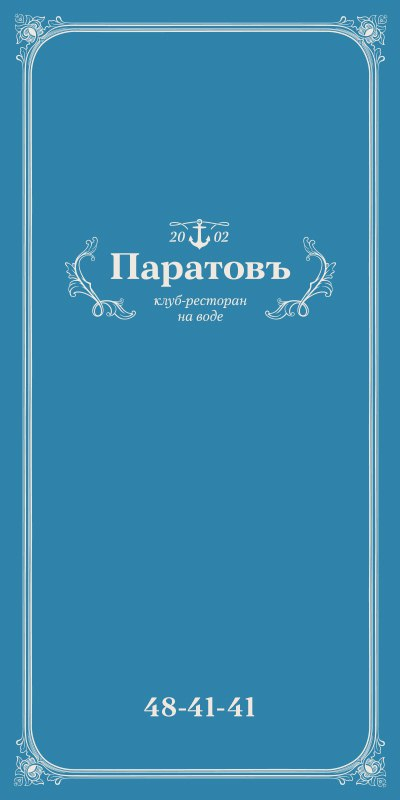 ПаратовЪ, клуб-ресторан на воде