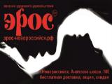 Интим магазин Эрос, Новороссийск. Адрес, телефон, фото, часы работы, виртуальный тур, отзывы на сайте: novorossiysk.navse360.ru