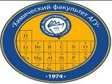 АГУ Химический факультет