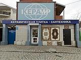 Керамир, магазин