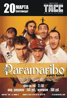 группа Paramaribo
