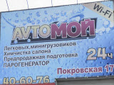 АVТОМОЙ, автокомплекс