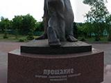 Памятник Жертвам политических репрессий
