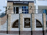 Каменный Двор, салон природного камня
