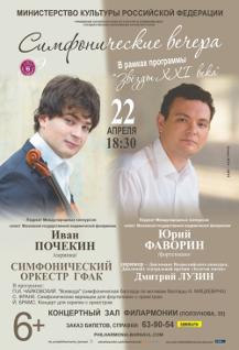 Иван Почекин и Юрий Фаворин