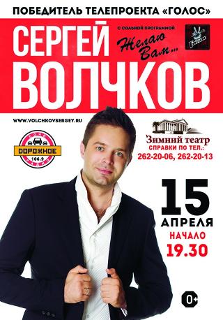 Концерт Сергея Волочкова