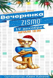 Новогодняя вечеринка ZiSMO