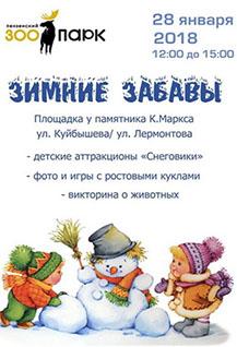 Развлекательная программа «Зимние забавы»