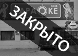 Мадам Грицацуева, караоке клуб на сайте krasnodar.navse360.ru
