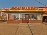 Алкотека, сеть магазинов алкогольной продукции на проспекте Чекистов 17