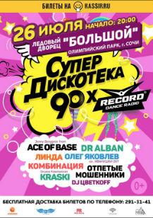 «СУПЕРДИСКОТЕКА 90-х» от Радио Рекорд