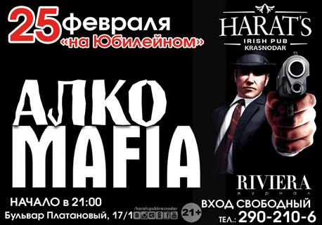 """Увлекательная игра """"АЛКО MAFIA"""""""