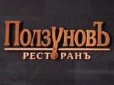 Ползунов, ресторан