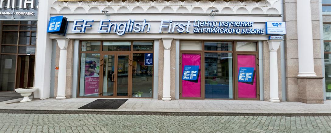 English First, школа английского языка