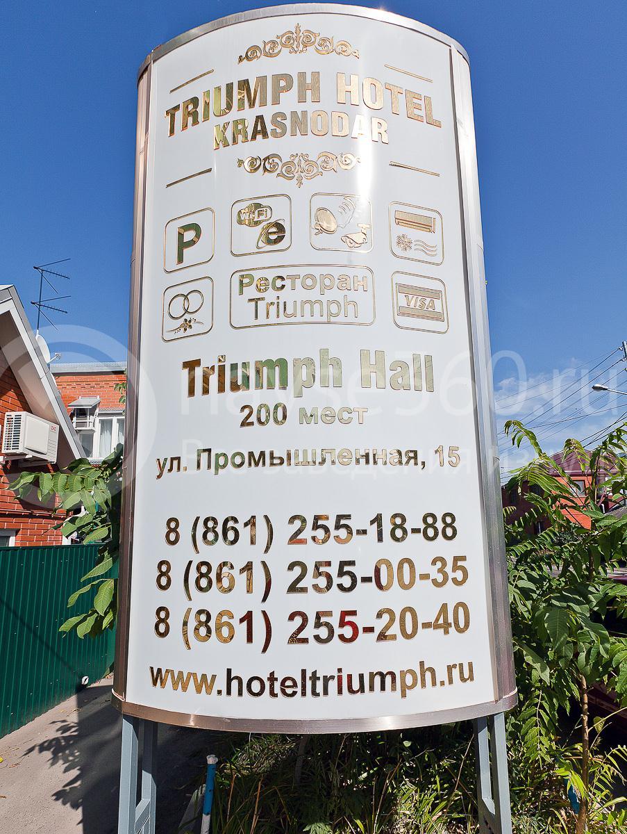 гостиница краснодар триумф отель 34