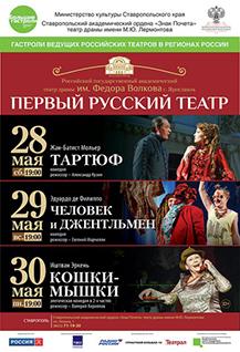 Гастроли ведущих Российских театров  в регионах России