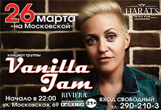 "Концерт группы ""Vanilla Jam"""
