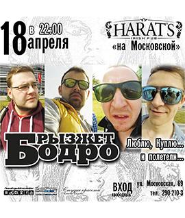 """""""Брызжет Бодро"""""""