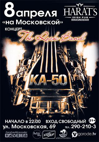 Концерт группы КА - 50