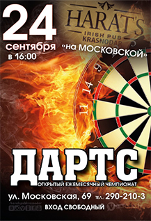 """Чемпионат по """"Дартс"""""""