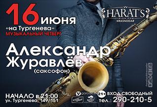 Музыкальный четверг Александра Журавлева