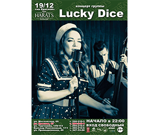 "Концерт группы ""Lucky Dice"""