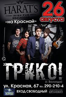 Концерт группы Трико