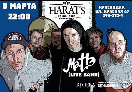Концерт группы Mat!Э band