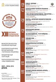 Невыдуманные истории, XIII Фестиваль театров малых городов