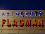 FLAGMAN, автоцентр