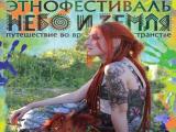Этнофестиваль «Небо и Земля» Тур второй