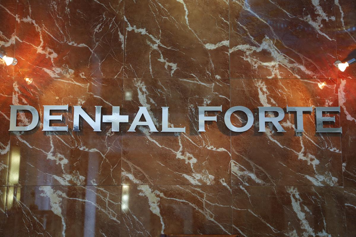 Дентал форте