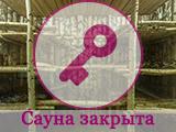 Меркурий на Чехова, сауна