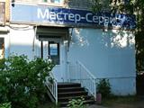 Мастер - сервис, сервисный центр