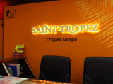 Saint-Tropez, студия загара